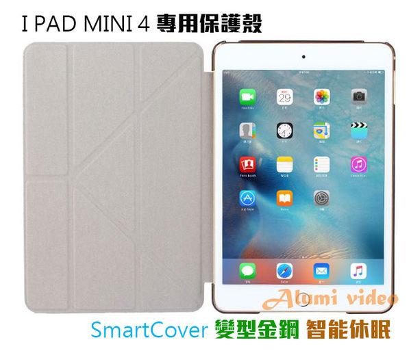 【刷卡】I PAD Mini 4保護套 SmartCover 變型金鋼 智能休眠 休眠喚醒保護殼