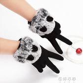 手套女可愛韓版學生加絨加厚騎車保暖開車觸屏仿兔毛麂皮絨 蓓娜衣都