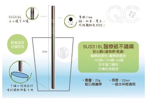 台灣QC SUS316L-安心戳Q直 2016新品 日本鋼材 醫療級不鏽鋼吸管 環保吸管 下端口曲線 單支