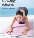 瑜伽墊加厚加寬加長女防滑tpe瑜珈墊健身墊子地墊初學者家用喻咖【快速出貨】