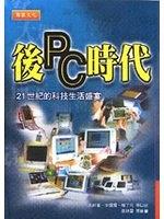 二手書博民逛書店 《後PC時代:21世紀的科技生活盛宴》 R2Y ISBN:9578733283│張秋蓉