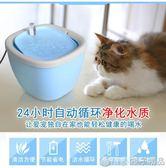 貓咪喝水神器自動循環寵物活水噴泉狗狗純凈水流動智能喝水飲水機  橙子精品
