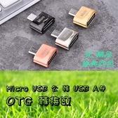 彰唯 炫彩 Micro USB公 轉 A母 OTG轉接頭 帶鍊 銀色