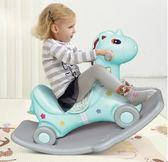 兒童木馬搖馬玩具寶寶搖搖馬塑料大號加厚嬰兒1-2周歲帶音樂馬車WY 父親節大優惠