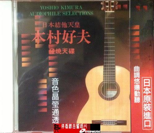 【停看聽音響唱片】【CD】木村好夫:發燒天碟