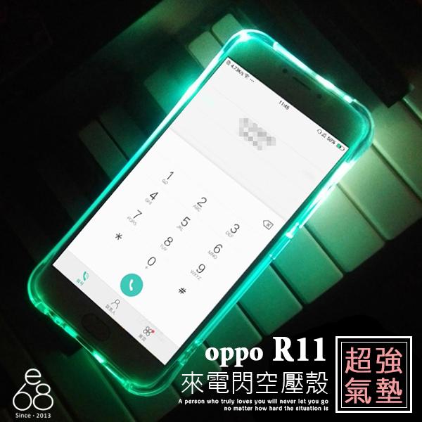 來電閃! OPPO R11 5.5吋 四角強力 手機殼 空壓 防摔 氣墊 來電顯示 提示 訊息 閃爍 軟殼 發光 保護套