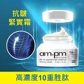 ampm RX10胜肽抗皺濃縮乳霜50g