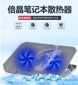 電腦散熱器  7000筆記本散熱器靈越14游匣15電腦支架xps13底座15.6寸板 晶彩生活