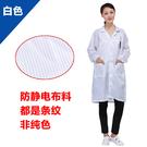 防塵服 靜電衣帶帽 防靜電大褂防護服無塵服條紋藍色白色大褂防塵工作服