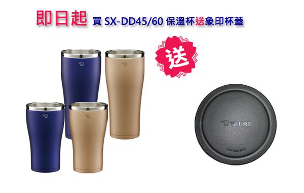 贈Z-54保溫瓶上蓋-ZOJIRUSHI象印 0.45L不銹鋼真空保溫杯 SX-DD45