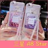 【萌萌噠】三星 Galaxy A8 Star (6.3吋) 創意流沙香水瓶保護殼 水鑽閃粉亮片軟殼 手機殼  附掛繩