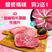 [A3買二送一組合]日本A3宮崎和牛頂級牛排片+燒烤肉片