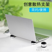 筆記本散熱墊電腦支架托增高硅膠蘋果macbook桌面腳墊pro底座墊高墊腳air散熱器便攜式 探索先鋒