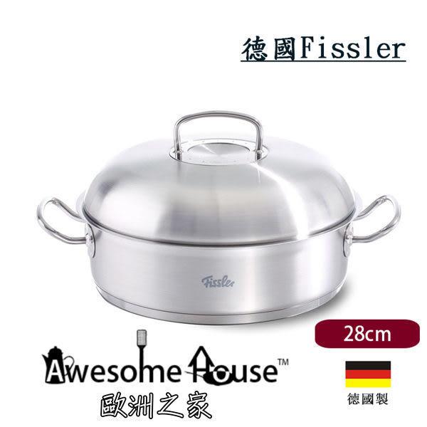 德國 Fissler  主廚系列 original profi 28cm 不鏽鋼鍋 高蓋烘烤鍋 深炒鍋 壽喜鍋 淺鍋 4.7L #84373280010