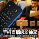 MTSN麥甜S10手機聲卡 直播K歌喊麥全民唱吧抖音快手荔枝主播通用 果果輕時尚