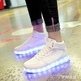 發光鞋充電七彩燈學生男女閃光鞋 QW7390『夢幻家居』
