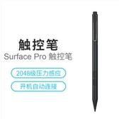 觸控筆pro7/6/5/4 Surface go筆4096級壓感電容筆 玩趣3C