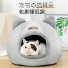 貓窩冬季半封閉保暖狗窩加絨圓形寵物窩寵物貓窩