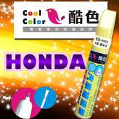 HONDA 本田汽車專用,酷色汽車補漆筆,各式車色均可訂製,車漆烤漆修補,專業色號調色