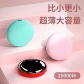 20000毫安迷你行動電源超薄小巧便攜大容量移動電源適用小米蘋果華為oppo手機可愛女款