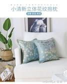 抱枕  美式沙發抱枕田園小清新繡花靠枕套不含芯正方形靠背歐式床頭靠墊 莫妮卡小屋YXS