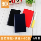 珠友 LE-65080 80K膠皮筆記(橫線)-90張/橫線筆記本/定頁筆記/Leader