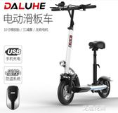 大陸合小型代駕電動滑板車迷你代步折疊兩輪自行車踏板車成人女性MBS『艾麗花園』