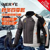 NERVE四季摩托車騎行服男 機車賽車服夾克拉力服防摔保暖冬季