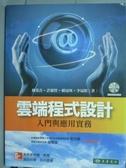 【書寶二手書T3/大學資訊_PIU】雲端程式設計-入門與應用實務_鍾葉青_有光碟