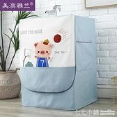洗衣機罩滾筒海爾小天鵝松下防水防曬防塵罩通用全自動洗衣機套子