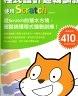 二手書R2YB2013年5月初版《程式設計邏輯訓練 使用Scratch 1CD》