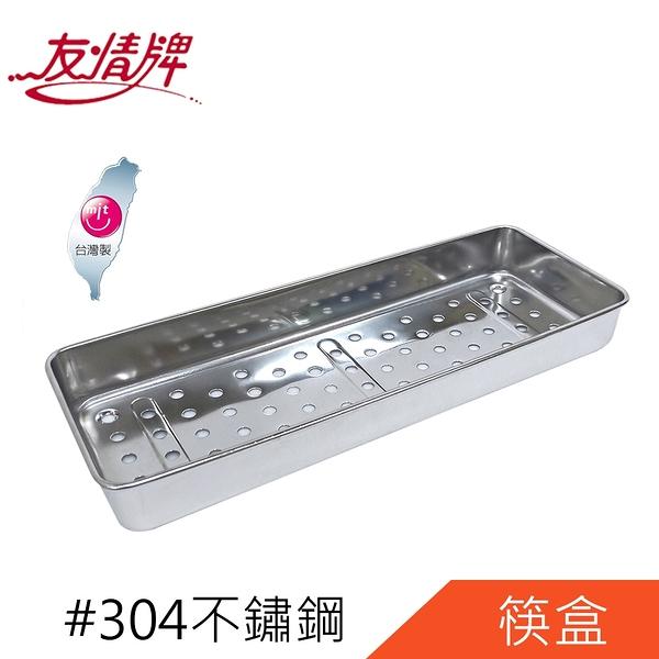 【可超商取貨】友情牌304不鏽鋼多功能碗筷盒PF-3188