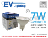 EVERLIGHT億光 LED 7W 3000K 黃光 38度 全電壓 MR16 杯燈 燈泡 _ EV520070