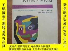 二手書博民逛書店罕見現代美學文論選Y20446 (美)萊德爾 編;孫越生 等 譯