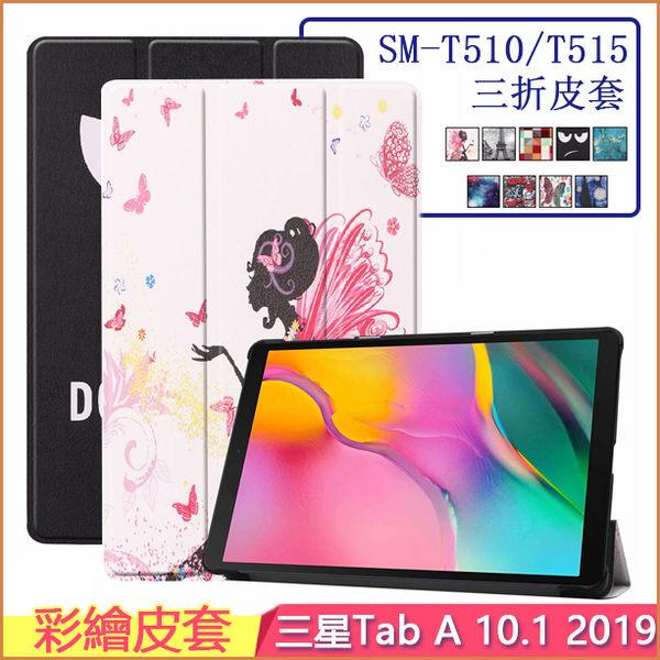 Samsung Galaxy Tab A 10.1 2019 T510 平板皮套 新款皮套 超薄 三星 SM- T515 保護套 支架 三折彩繪 保護殼
