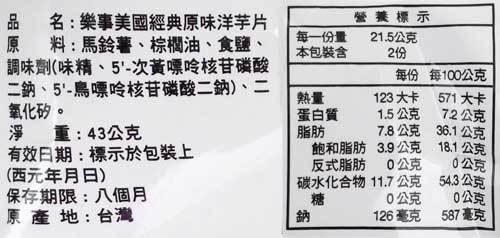 Lay s 樂事 美國經典原味 洋芋片(小) 43g【康鄰超市】