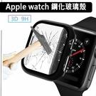 蘋果 Apple Watch 1代 2代 3代 4代 5代 觸控錶殼 手錶錶殼 鋼化玻璃殼 9H硬度 防指紋