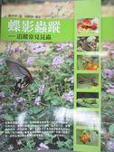 【書寶二手書T1/動植物_QJU】蝶影蟲蹤-追蹤常見昆蟲_楊平世