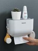 紙巾盒 創意衛生紙盒衛生間紙巾廁紙置物架家用免打孔廁所防水抽紙卷紙筒 8號店