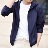 中大尺碼 薄外套男連帽戶外運動短款寬鬆大碼超薄透氣長袖速干外套 mc10236『男人範』
