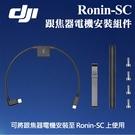 【Ronin-SC 跟焦器電機安裝組件】如影 固定 支架 固定 安裝 15mm導管 不含跟焦器 DJI 大疆 原廠配件