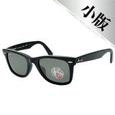 台灣原廠公司貨-【Ray Ban 雷朋】2140F-901/58-52 經典亞洲版偏光太陽眼鏡-小版(黑框綠鏡面)