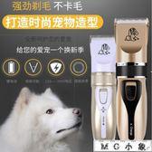 寵物剪-剃毛器寵物電推剪泰迪狗毛推子剃毛機