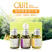 【即期下殺】O'LITE 歐莉特-鳳梨酵素旅行組 50ml/沐浴/洗髮/潤髮/護髮/台灣製造