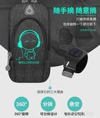 跑步手機臂包戶外手機袋男女款通用手臂帶運動手機臂套手腕包防水 polygirl
