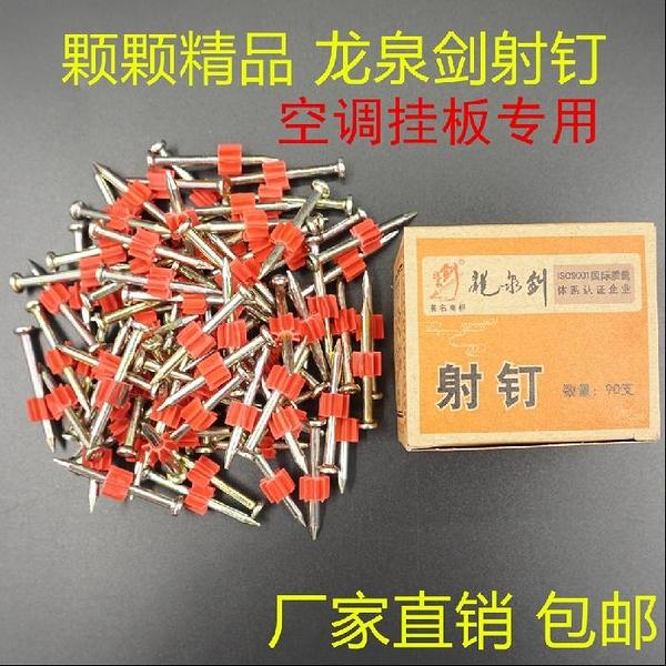 空調掛板射釘32mm高強度水泥釘子鋼釘家用大頭掛
