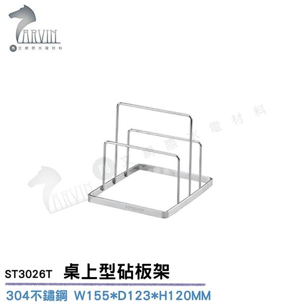 《DAY&DAY》不鏽鋼 桌上型砧板架 ST3026T 廚房配件精品