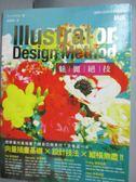【書寶二手書T2/電腦_XBR】Illustrator Design Method 魅麗絕技_井上起亞