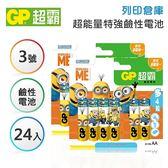 GP超霸「霸-娜娜」小小兵卡通版 3號 超能量特強鹼性電池 8入+4入 (2組)