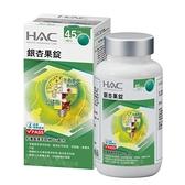 HAC 銀杏果錠(新升級)180錠/瓶  哈克麗康、永信藥品【杏一】